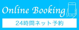 Online Booking 24時間ネット予約