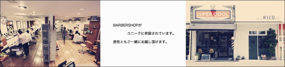 BARBERSHOPがユニークに併設されています。男性ともご一緒にお越し頂けます。