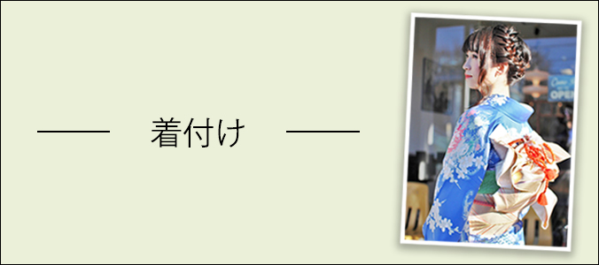 KITSUKE(着付け)